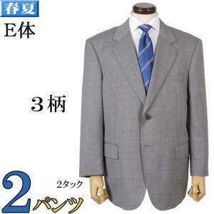 2タック2パンツ ビジネススーツ メンズ大きなサイズ E体 限定 全3柄 22000 tRS5115|y-souko