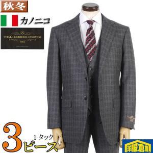 3ピース CANONICO カノニコ Super100's1タック ビジネス スーツ メンズチャコール チェック 29000 tRS6121|y-souko