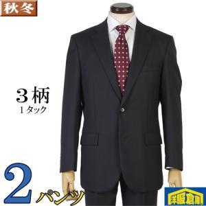 2パンツ 1タック ビジネス スーツ メンズ全3柄 18000 tRS6123 y-souko