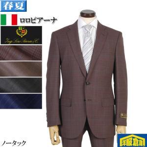A AB体  LoroPiana ロロピアーナ ZELANDER DREAM ジランダードリームノータック スリム ビジネス スーツ メンズ35000 tRS7013|y-souko