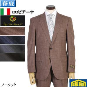 AB体  LoroPiana ロロピアーナ SUMMERTIME サマータイムノータック スリム ビジネス スーツ メンズ35000 tRS7014|y-souko