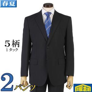E体 2パンツ 1タック ビジネス スーツ メンズ洗えるパンツ ストレッチ素材 Perfect Stretch 大きなサイズ 22000 tRS7117 y-souko