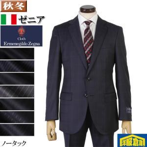A AB体  Ermenegildo Zegna ゼニア TRAVELLER トラベラーノータック スリム ビジネス スーツ メンズ39000 tRS8011|y-souko