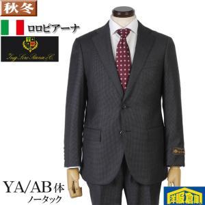YA AB体  LoroPiana ロロピアーナ最高級ウール100%素材ノータック スリム ビジネス スーツ メンズ35000 tRS8015 y-souko