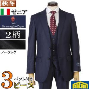A AB BB体 Ermenegildo Zegna ゼニア ELECTA エレクタ3ピース ノータック ビジネス スーツ メンズ全2柄 45000 tRS8016|y-souko