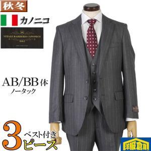 AB BB体 CANONICO カノニコ3ピース ノータック ビジネス スーツ メンズグレーストライプ 32000 tRS8017|y-souko