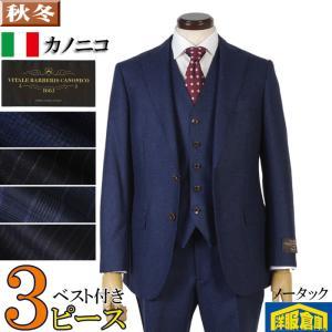 YA A AB体 CANONICO カノニコ3ピース ノータック ビジネス スーツ メンズSuper100's以上 全2柄  32000 tRS8018|y-souko