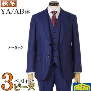 YA AB体 3ピース ノータック ビジネス スーツ メンズSuper100's 紺ストライプ 20000 tRS8019 y-souko