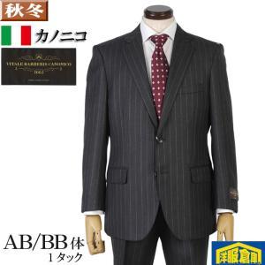 AB BB体  CANONICO カノニコ1タック ビジネス スーツ メンズトラディショナル ピンストライプ 27000 tRS8112|y-souko