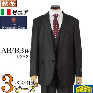 AB BB体 Ermenegildo Zegna ゼニア Heritage ヘリテージ3ピース 1タック ビジネス スーツ メンズ濃茶無地 45000 tRS8113|y-souko