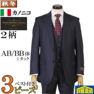 AB BB体 CANONICO カノニコ3ピース 1タック ビジネス スーツ メンズSuper110's 濃紺シャドーストライプ 32000 tRS8114|y-souko