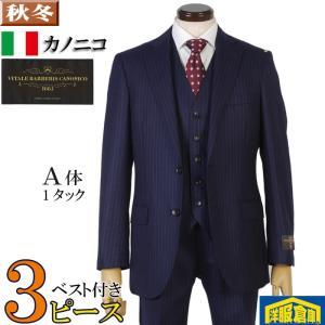 A体 CANONICO カノニコ3ピース 1タック スリム ビジネス スーツ メンズSuper120's 濃紺ストライプ 32000 tRS8115|y-souko