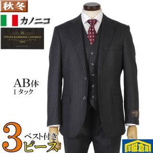 AB体 CANONICO カノニコ3ピース 1タック スリム ビジネス スーツ メンズSuper120's チャコールストライプ 32000 tRS8116|y-souko