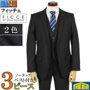 Y A体 FICCE フィッチェ 3ピースノータック スリム ベスト付き ビジネススーツ メンズ 全2色 23000 wRS3036|y-souko