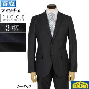 Y A AB体 FICCE フィッチェ 段返り3釦 ノータック スリム ビジネススーツ メンズ日本製生地 全3柄 19000 wRS3038|y-souko