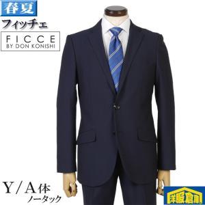 Y A体 フィッチェFICCE ノータック スリム ビジネススーツ メンズ日本製生地 ネイビー 21000 wRS5036|y-souko