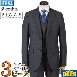 A AB BB体 FICCE フィッチェ3ピース 段返り3釦 ノータック スリム ビジネススーツ メンズ日本製生地 25000 wRS5051|y-souko