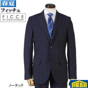 A AB BB体 FICCE フィッチェノータック 段返り3釦 スリム ビジネス スーツ メンズ日本製生地 21000 wRS5052|y-souko
