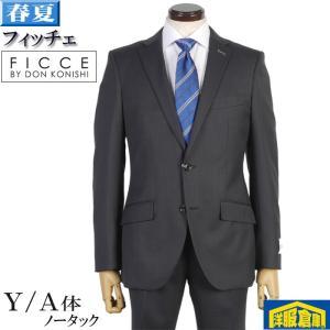 Y A体 FICCE フィッチェノータック スリム ビジネス スーツ メンズ細番手「Biellano Finish」19000 wRS5055|y-souko