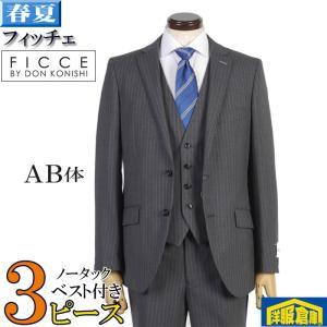 AB FICCE フィッチェ3ピース ノータック スリム ビジネス スーツ メンズストレッチ 23000 wRS5056|y-souko