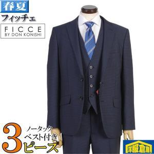 Y A AB体 FICCE フィッチェ3ピース ノータック スリム ビジネス スーツ メンズ日本製生地 25000 wRS5057|y-souko