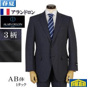 A AB BB体 ALAIN DELON アランドロン1タック ビジネス スーツ メンズ全3柄 23000 wRS5129 y-souko