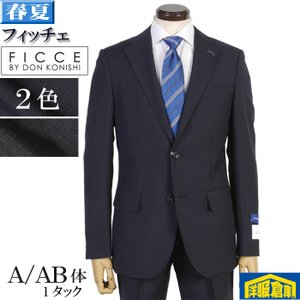A AB体 FICCE フィッチェ1タック 段返り3釦 ビジネス スーツ メンズタック付きスリム 全2色 21000 wRS5130|y-souko