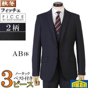 AB体 FICCE フィッチェ3ピース ノータック スリム ビジネス スーツ メンズ SPARKLE BRIGHT 尾州産生地 全2色 23000 wRS6072 y-souko
