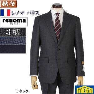 A AB BB体 renoma PARIS レノマパリス1タック ビジネス スーツ メンズSuper120's 25000 全3柄 wRS6172|y-souko