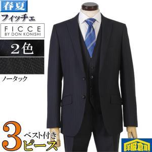 Y AB体 FICCE フィッチェ3ピース ノータック スリム ビジネス スーツ メンズナローラペル 尾州産生地 27000 wRS7072|y-souko