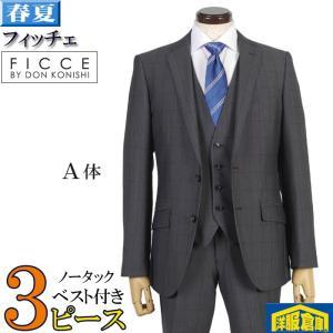 A体 FICCE フィッチェ3ピース ノータック スリム ビジネス スーツ メンズナローラペル 尾州産生地 27000 wRS7073|y-souko