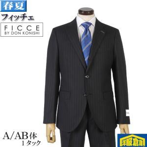 A AB体 FICCE フィッチェ1タック 段返り3釦 ビジネス スーツ メンズタック付きスリム British Wool Blend  全2色 25000 wRS7172|y-souko