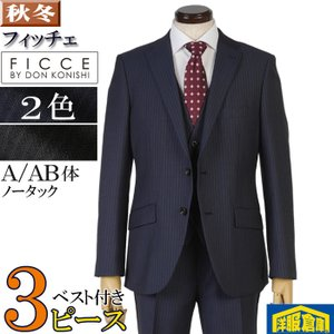 A AB体  FICCE フィッチェ3ピース ノータック スリム ビジネス スーツ メンズ  尾州産生地 ポケット裏地に抗ウイルス抗菌加工 FLUTECT  全2色 27000 wRS8071 y-souko