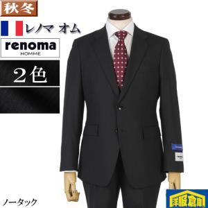 A AB BB体  renoma HOMME レノマ オムノータック スリム ビジネス スーツ メンズ 尾州産生地 ポケット裏地に抗ウイルス抗菌加工 FLUTECT  25000 全2色wRS8072|y-souko