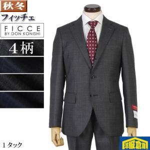 Y A AB BB体  FICCE フィッチェ1タック スリム 段返り3釦 ビジネス スーツ メンズ  ポケット裏地に抗ウイルス抗菌加工 FLUTECT 25000 全4柄 wRS8171 y-souko