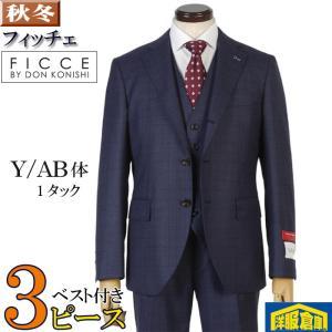 Y AB体  FICCE フィッチェ3ピース 段返り3釦 1タック スリム ビジネス スーツ メンズ ポケット裏地に抗ウイルス抗菌加工 FLUTECT  27000 wRS8172 y-souko