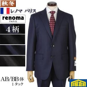 AB/BB体  renoma PARIS レノマパリスSuper120's1タック ビジネス スーツ メンズポケット裏地に抗ウイルス抗菌加工 FLUTECT 29000 全4柄 wRS8173|y-souko