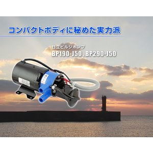 日立 ビルジポンプ12V BP-190-J50 ポンプ BP190-J50 12V 工進 BK-12 相当品 送料無料|y-square