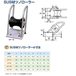 SUS材 ステンレス ツノローラー SP-70 アンカー用品 係船用具 ロープ チェーン 船舶用品 漁船 船|y-square