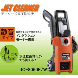 工進 高圧洗浄機 JC-8060W ジェットクリーナー|y-square