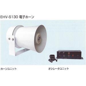 EHV-S130 汽笛 ホーン 船舶 三信船舶 第三種汽笛 EHVS130(送料無料)|y-square