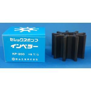 樫山工業 ポンプ インペラ KP-200 セレックスポンプ 送料無料|y-square