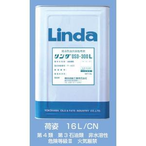 オイル処理 横浜油脂工業 Linda (リンダ) OSD-300L 低毒性流出油処理剤 運輸省認可型式承認番号P423 油処理 OSD300|y-square