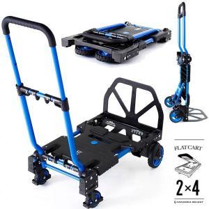 花岡車両(HANAOKA) F-CART 2x4(フラットカート ツーバイフォー)二輪台車・四輪台車 カート キャンプ アウトドア スタイリッシュカート F-CART 2×4 y-square