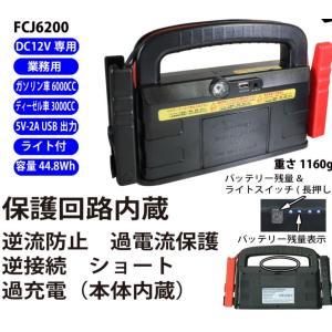 マルチジャンプスターター FCJ2600 Pro  DC12V スターター ムサシトレーディング  FCJ-2600 y-square