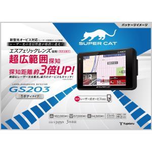 Yupiteru ユピテル GS203 レーザー&レーダー 探知機 スーパーキャット (相当品  L...