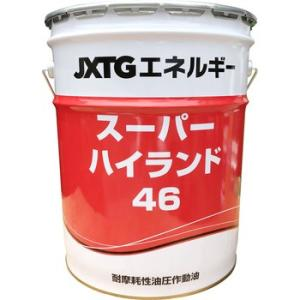 JX スーパーハイランド(送り先が企業様専用 個人事業主不可)作動油 ハイドロ  JX スーパーハイランド 32番〜100番 20L 送り先が個人はキャンセルします y-square