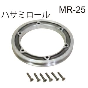 工進 マグローラー MR-25 ハサミローラー...の関連商品3