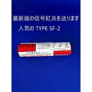 ●送料無料● 信号紅炎 SF-2 2本入り1組 発煙筒 JCI検査品 法定備品 小型船舶用 製造年月最新品 製造1ヶ月以内 SF2 筒の中に2本1組で入ってます|y-square