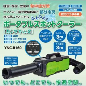●●最安値●送料無料●● 日動 スポットクーラー カンゲキくん2 YNC-B160 100V専用  YNCB160 ポータブルクーラー YNC-A160新型 y-square
